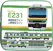 E231系 湘南新宿ライン 上野東京ライン 今治産 タオルはんかち