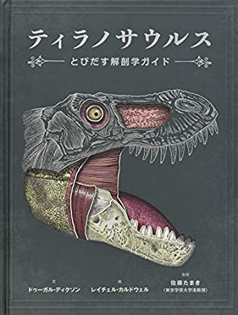 ティラノサウルス とびだす解剖学ガイド (とびだししかけえほん)