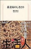蕎麦屋のしきたり (生活人新書)