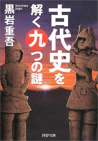 古代史を解く九つの謎 (PHP文庫)