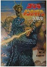 ゴジラvsキングギドラ決戦史 (バンブー・コミックス)
