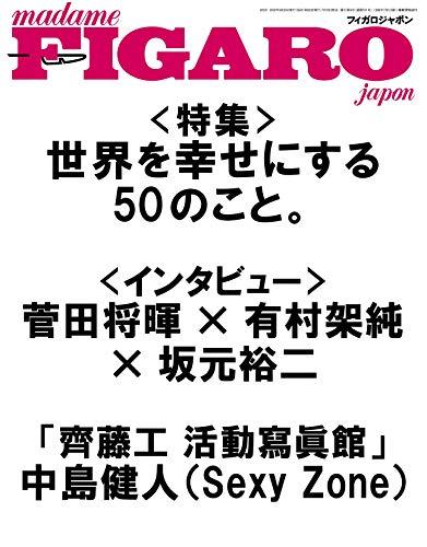 madame FIGARO japon (フィガロ ジャポン)2021年3月号[特集:世界を幸せにする50のこと。]