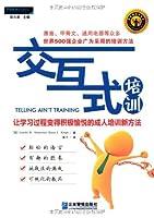 交互式培训:让学习过程变得积极愉悦的成人培训新方法
