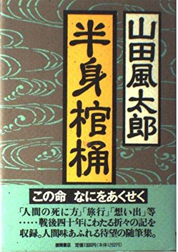 半身棺桶 (徳間時代小説)