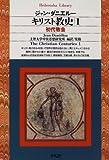 キリスト教史1 (平凡社ライブラリー)