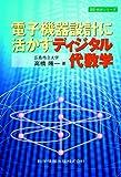 ディジタル代数学 -電子機器設計に活かす代数学の基礎― (設計技術シリーズ)