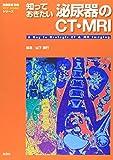 知っておきたい泌尿器のCT・MRI (『画像診断』別冊KEY BOOKシリーズ)
