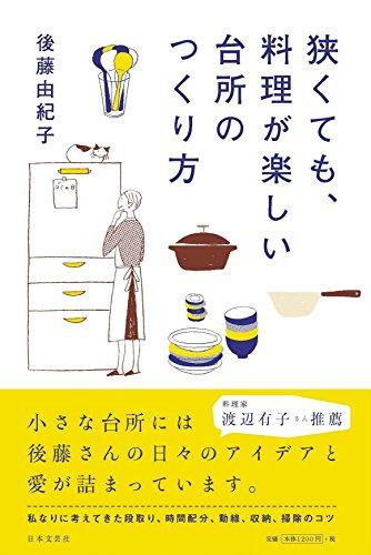 狭くても、料理が楽しい 台所のつくり方