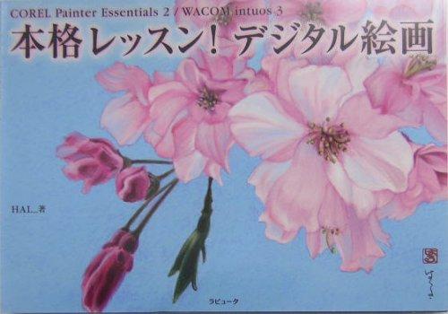 本格レッスン!デジタル絵画―COREL Painter Essentials 2 WACOM intuos 3