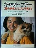 キャット・ケアー―猫の病気とけがの手当て