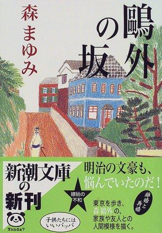 鴎外の坂 (新潮文庫)