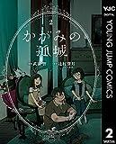 かがみの孤城 2 (ヤングジャンプコミックスDIGITAL)