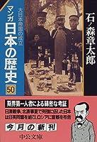 マンガ 日本の歴史〈50〉大日本帝国の成立 (中公文庫)