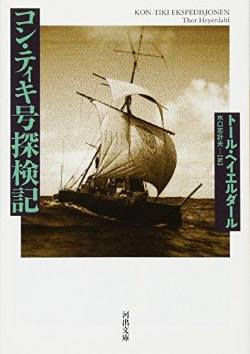 コン・ティキ号探検記 (河出文庫)