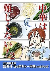 中華は難しくない!(2)〜夏〜劉セイラのテキトー中華レシピマンガ
