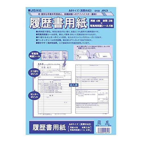 アピカ 事務用品 JIS対応履歴書用紙 A4(見開きA3) SY22 / 20セット