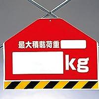 【342-52】筋かいシート 最大積載荷重○○kg