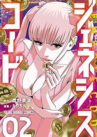 ジェネシスコード 2 (ヤングアニマルコミックス)