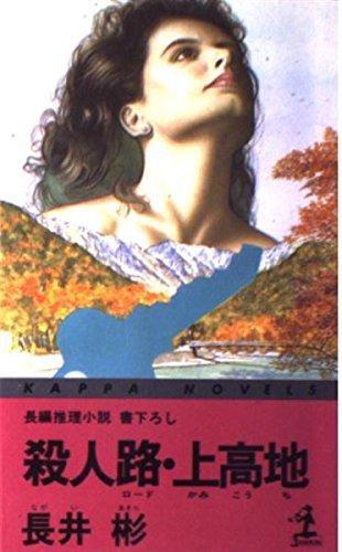 殺人路(ロード)・上高地 (カッパ・ノベルス)
