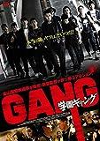 学園ギャング[DVD]