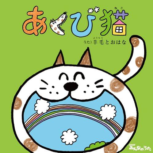あくび猫(DVD付)