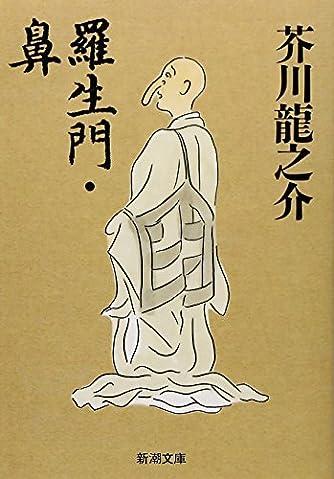 羅生門・鼻 (新潮文庫)