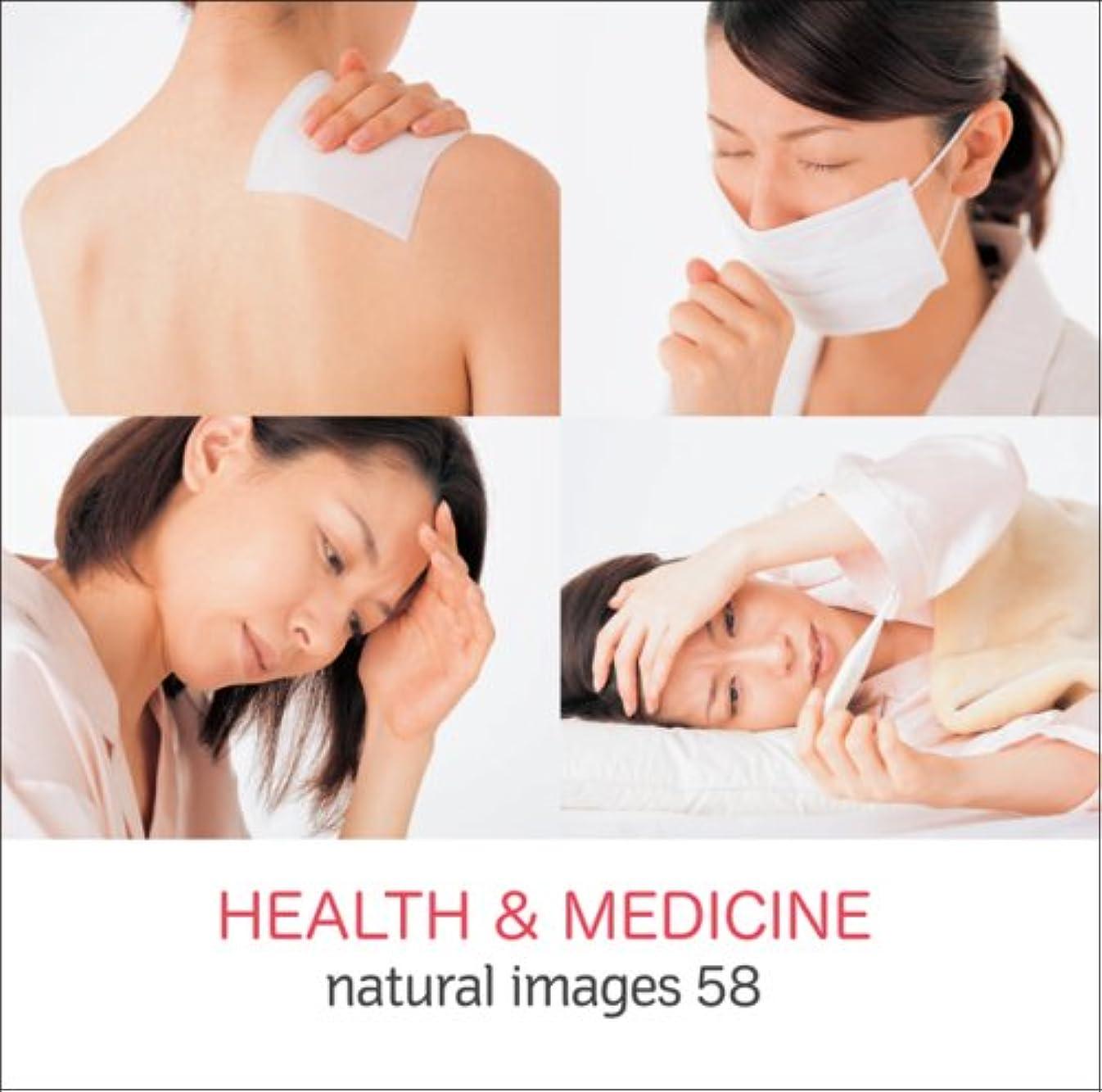 移民ブレース滅びるnatural images Vol.58 HEALTH & MEDICINE