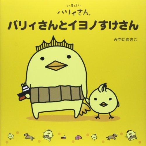 バリィさんとイヨノすけさん