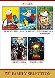 ファミリー セレクション DVDバリューパック(「スチュアート・リトル」など)[DVD]