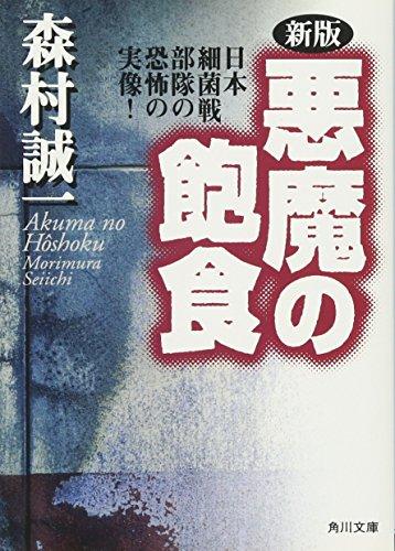 新版 悪魔の飽食―日本細菌戦部隊の恐怖の実像! (角川文庫) - 森村 誠一