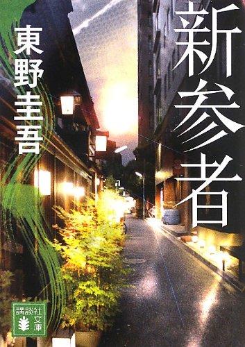 新参者 (講談社文庫)