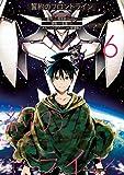 誓約のフロントライン(6) (少年マガジンエッジコミックス)