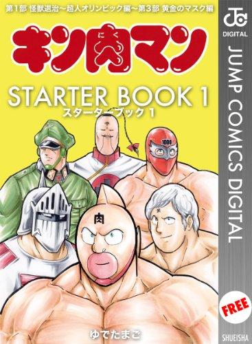 キン肉マン STARTER BOOK 1 (ジャンプコミックスDIGITAL)
