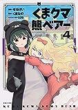 くま クマ 熊 ベアー 4 (PASH!コミックス)