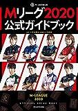 Mリーグ2020公式ガイドブック