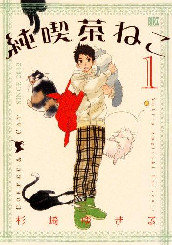 純喫茶ねこ (1) (バーズコミックス)