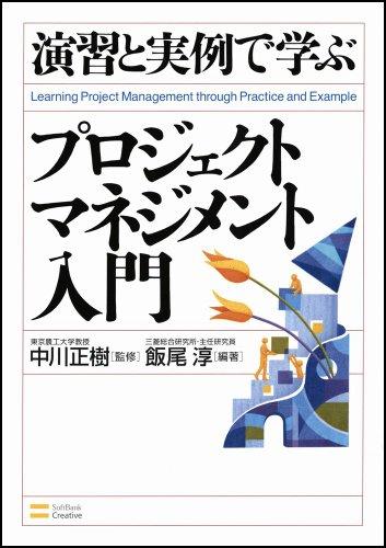 演習と実例で学ぶ プロジェクトマネジメント入門