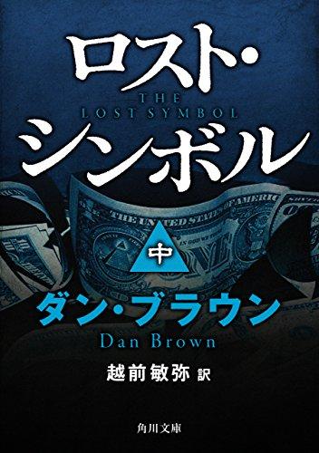 ロスト・シンボル(中) (角川文庫)