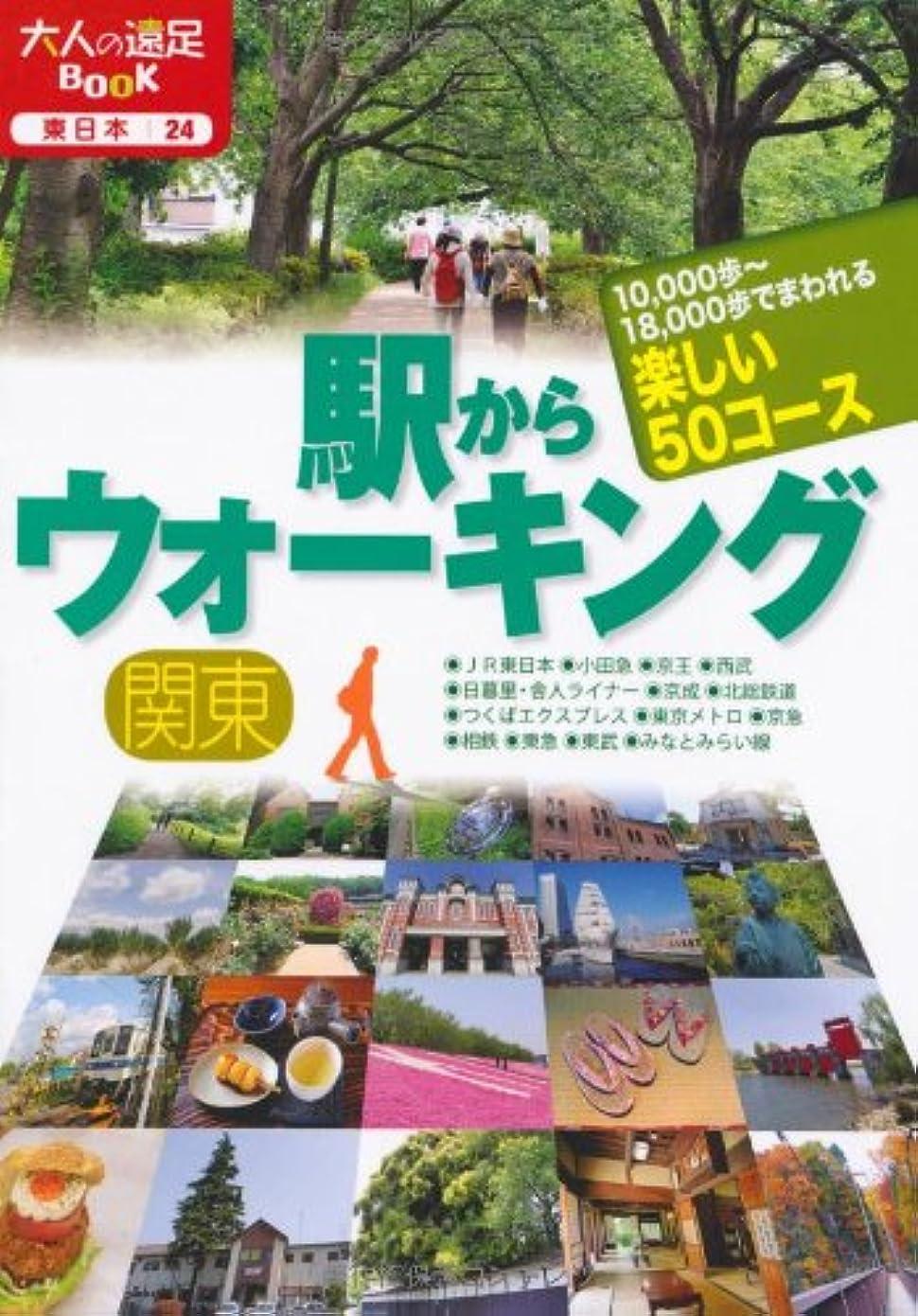 楽なひねりボス駅からウォーキング 関東 (大人の遠足BOOK)
