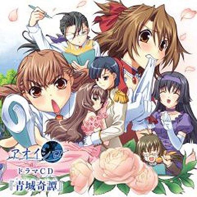 Aoishiro Drama CD Qingcheng Kitan (Japan Import / Das Paket und das Handbuch werden in Japanisch)