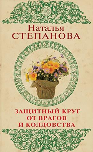 Защитный круг от врагов и колдовства (Russian Edition)
