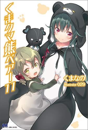 くま クマ 熊 ベアー 11 (PASH! ブックス)