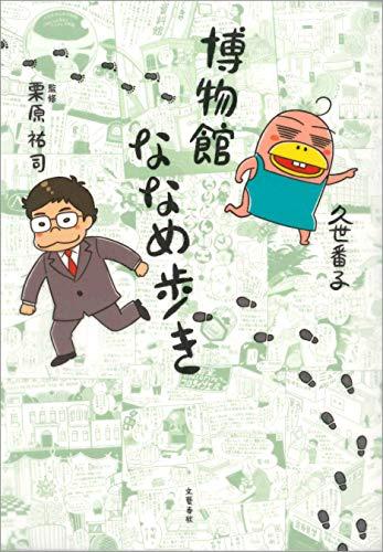 博物館ななめ歩き (文春e-book) - 久世 番子, 栗原 祐司
