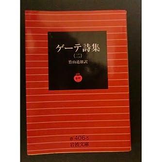 ゲーテ詩集 2 (岩波文庫 赤 406-5)
