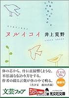 ヌルイコイ (光文社文庫)