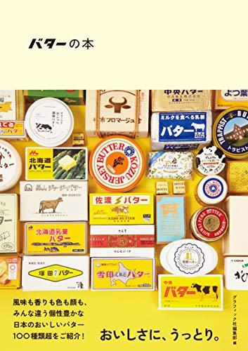 バターの本 日本のおいしいナショナルバター&クラフトバター