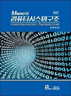 Manos computer system architecture (Korean Edition)