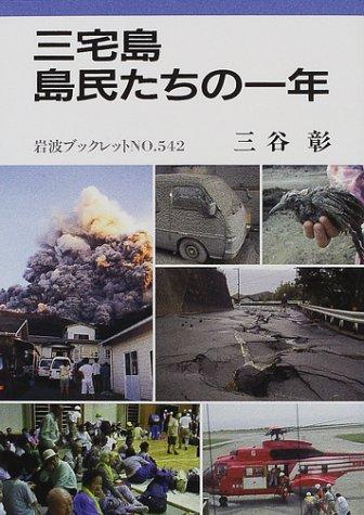 One year of Miyakejima islanders who (Iwanami booklet) (2001) ISBN: 4000092421 [Japanese Import]