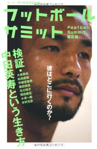 フットボールサミット 第2回  検証・中田英寿という生き方の詳細を見る