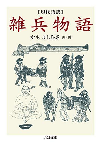 現代語訳 雑兵物語 (ちくま文庫)